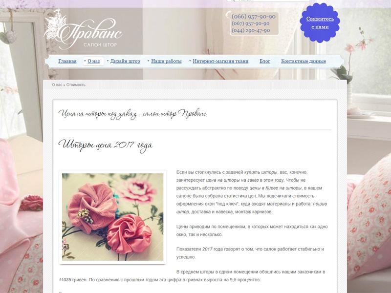 Страница сайта о стоимости штор фото